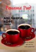 """Обложка книги """"Две чашки кофе"""""""