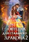 """Обложка книги """"Ловушка для стального дракона - 2"""""""