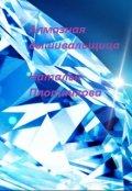 """Обложка книги """"Алмазная вышивальщица"""""""