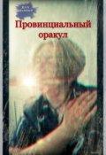 """Обложка книги """"Провинциальный оракул"""""""