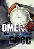 "Обложка книги ""Омега-босс"""