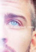 """Обложка книги """"Тайна голубых глаз."""""""