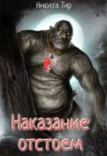 """Обложка книги """"Наказание отстоем"""""""