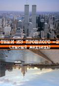 """Обложка книги """"Тени из прошлого - 2 (лысый медведь)"""""""