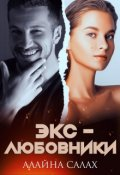 "Обложка книги ""Экс-любовники"""