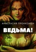 """Обложка книги """"Ведьма!"""""""