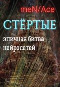 """Обложка книги """"Стёртые"""""""
