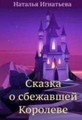 """Обложка книги """"Сказка о сбежавшей Королеве"""""""