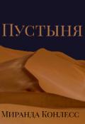 """Обложка книги """"Пустыня"""""""