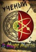 """Обложка книги """"Ученый в мире магов"""""""