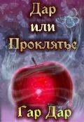 "Обложка книги ""Дар или Проклятье"""