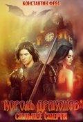 """Обложка книги """"Король Драконов: сильнее смерти"""""""