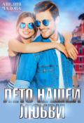 """Обложка книги """"Лето нашей любви"""""""