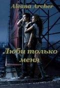 """Обложка книги """"Люби только меня"""""""