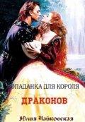"""Обложка книги """"Попаданка для короля драконов"""""""