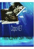 """Обложка книги """"Последний сын графа. #4"""""""
