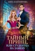 """Обложка книги """"Тайный принц, или Студентка на замену"""""""