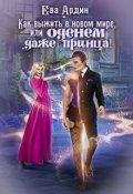 """Обложка книги """"Как выжить в новом мире, или Оденем даже принца!"""""""