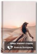 """Обложка книги """"Айша. Поворот судьбы. """""""