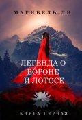 """Обложка книги """"Легенда о Вороне и Лотосе - Книга первая"""""""