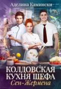 """Обложка книги """"Колдовская кухня шефа Сен-Жермена"""""""