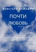 """Обложка книги """"Почти любовь"""""""