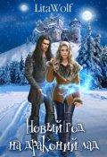 """Обложка книги """"Новый год на драконий лад"""""""