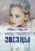 """Обложка книги """"Когда падают звезды"""""""