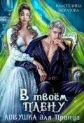 """Обложка книги """"В твоём плену. Ловушка для принца"""""""
