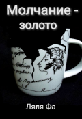 """Обложка книги """"Молчание — золото """""""