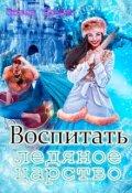 """Обложка книги """"Воспитать ледяное царство """""""
