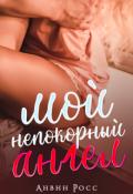"""Обложка книги """"Мой непокорный ангел"""""""