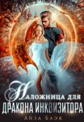 """Обложка книги """"Наложница для дракона инквизитора"""""""