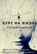 """Обложка книги """"Курс на жизнь"""""""