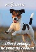 """Обложка книги """"Двое в городе, не считая собаки."""""""