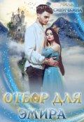"""Обложка книги """"Отбор для эмира"""""""