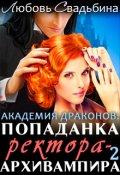 "Обложка книги ""Попаданка ректора-архивампира в Академии драконов 2"""