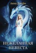 """Обложка книги """"Нежеланная невеста. Звезда Черного дракона"""""""