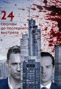 """Обложка книги """"Двадцать четыре секунды до последнего выстрела"""""""