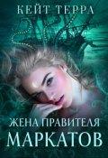 "Обложка книги ""Жена правителя Маркатов """