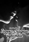 """Обложка книги """"Горько-сладкие чувства"""""""
