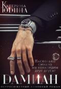 """Обложка книги """"Дамиан..."""""""