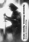 """Обложка книги """"Хроники Илиона. Книга первая: Бремя меча. Часть вторая."""""""