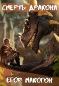 """Обложка книги """"Смерть дракона"""""""