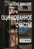 """Обложка книги """"Оцинкованное счастье"""""""