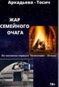 "Обложка книги ""Жар Семейного Очага"""
