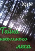 """Обложка книги """"Тайна школьного леса"""""""