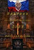 """Обложка книги """"Элитное спецподразделение """"Свет"""""""""""