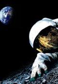 """Обложка книги """"Смерть Земли"""""""
