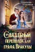 """Обложка книги """"Свадебный переполох для графа Вракулы"""""""